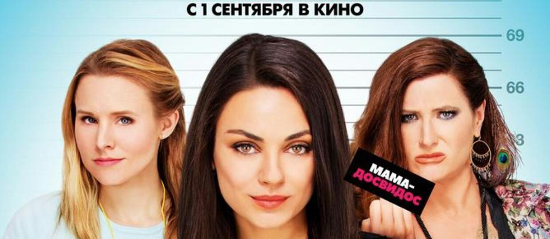 Mila Kunis na cenzurowanym w Rosji