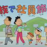 Jak wygląda najdłużej emitowany serial anime w historii w nowej odsłonie?
