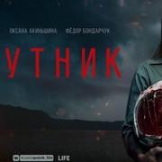 """Rosyjski """"Obcy"""". Zobacz klimatyczny zwiastun filmu """"Sputnik"""""""