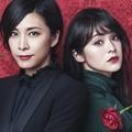 """Sherlock Holmes został Azjatką. Zobacz zwiastun pierwszego japońskiego serialu HBO pod tytułem """"Miss Sherlock""""."""