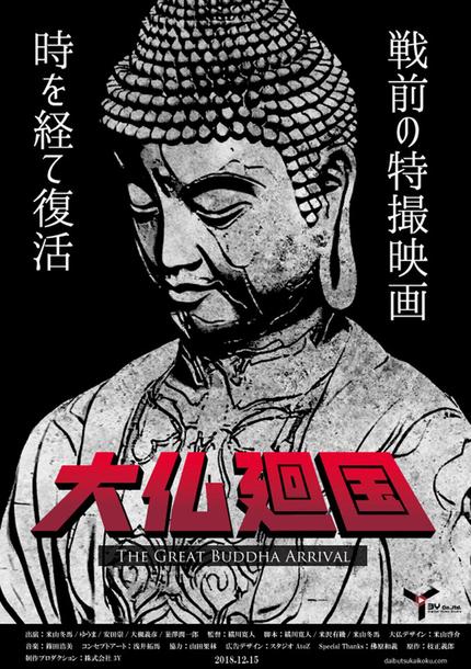 Daibutsu Kaikoku - plakat