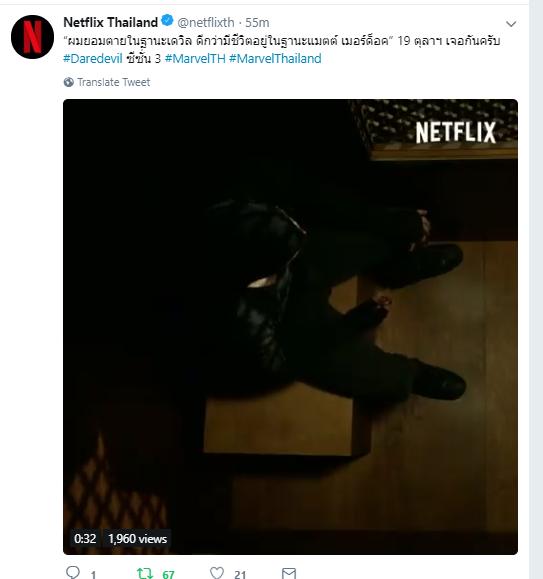 Daredevil sezon 3