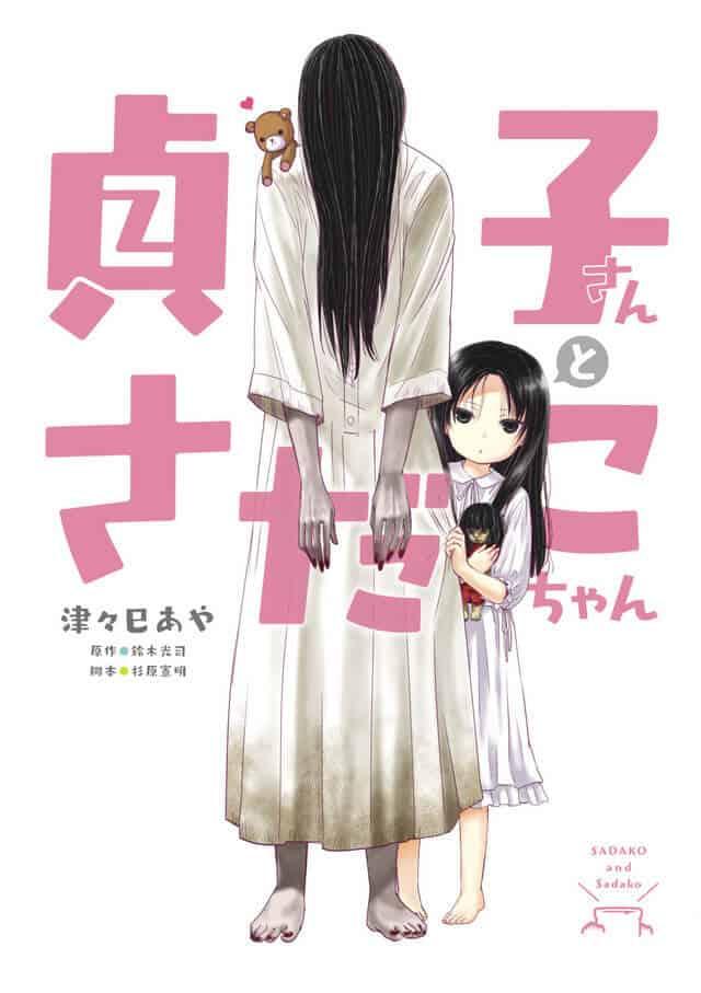 Sadako-san to Sadako-chan