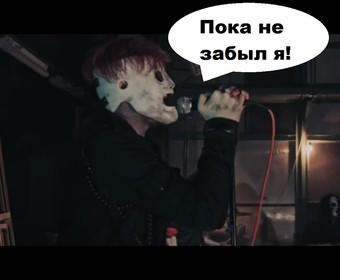 "Jak brzmi ""Before I Forget"" Slipknota po rosyjsku?"